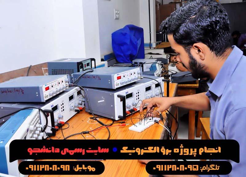 انجام پروژه برق الکترونیک